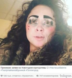 Настасья Самбурская посмеялась над Еленой Ваенгой